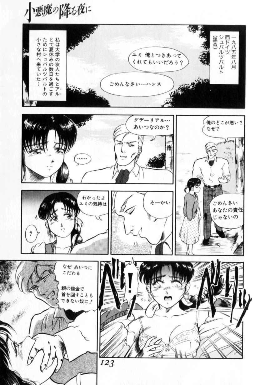 Koakuma no Furu Yoru ni 122