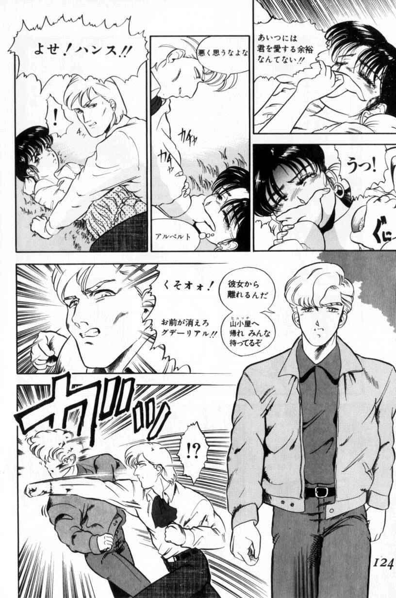 Koakuma no Furu Yoru ni 123