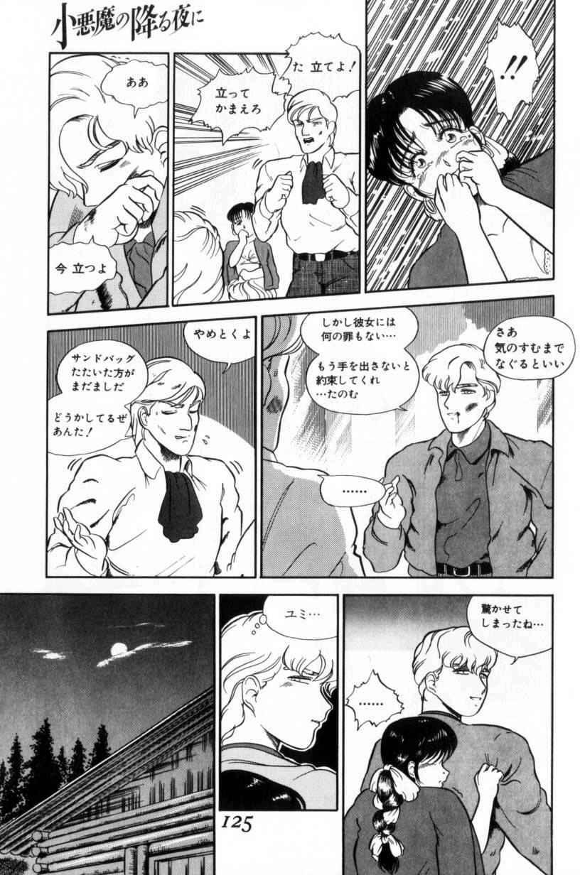 Koakuma no Furu Yoru ni 124
