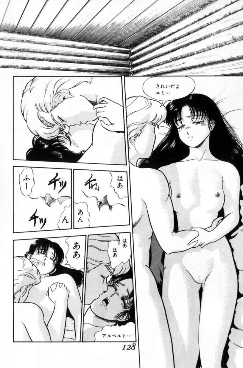 Koakuma no Furu Yoru ni 127