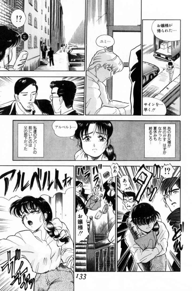 Koakuma no Furu Yoru ni 132