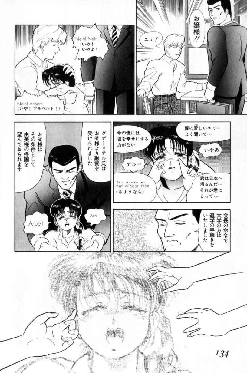 Koakuma no Furu Yoru ni 133