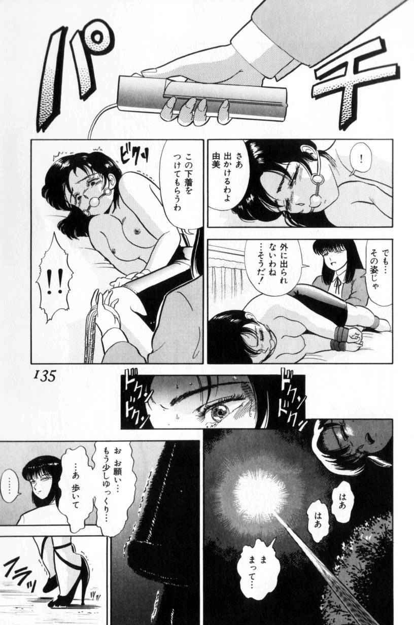 Koakuma no Furu Yoru ni 134