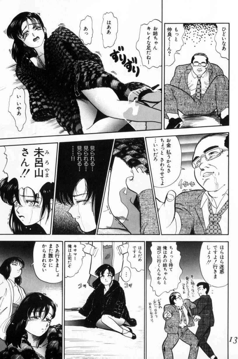 Koakuma no Furu Yoru ni 136