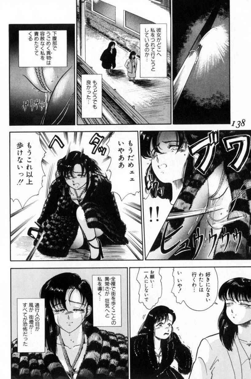 Koakuma no Furu Yoru ni 137