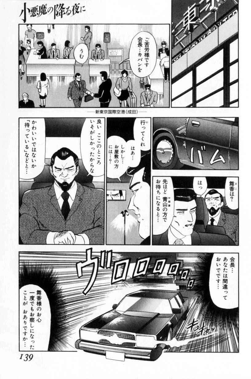 Koakuma no Furu Yoru ni 138