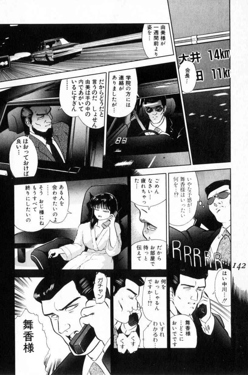 Koakuma no Furu Yoru ni 141