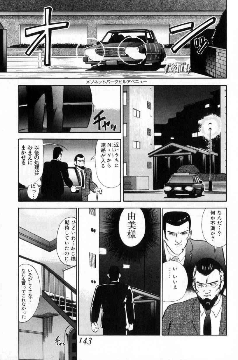 Koakuma no Furu Yoru ni 142