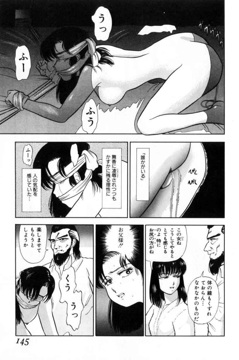 Koakuma no Furu Yoru ni 144