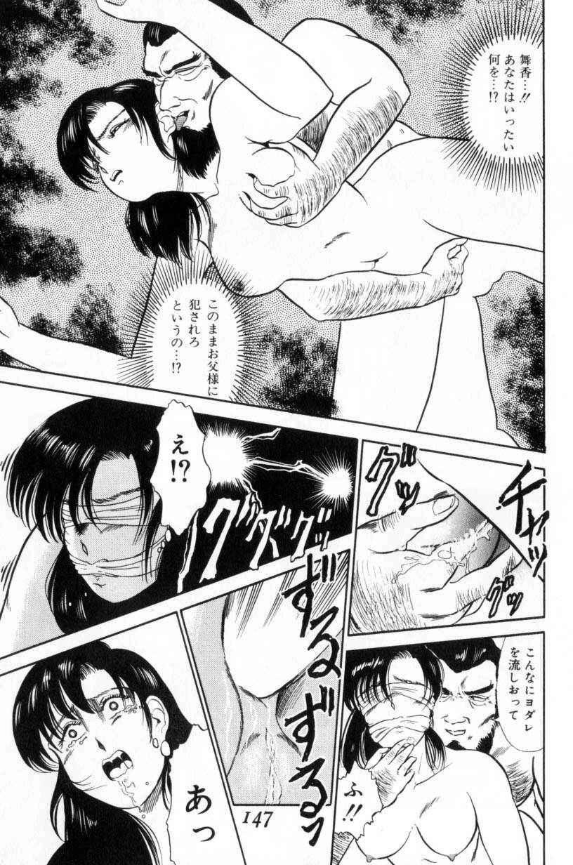 Koakuma no Furu Yoru ni 146
