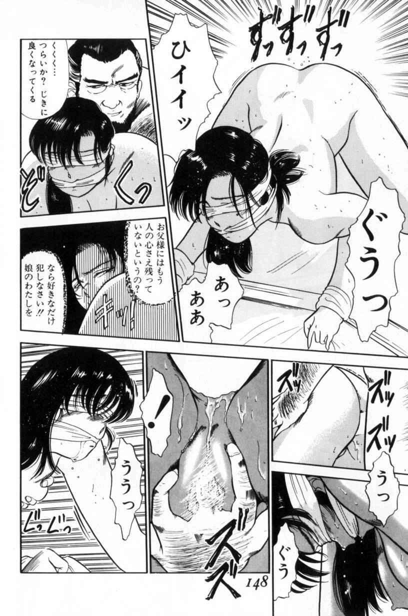 Koakuma no Furu Yoru ni 147
