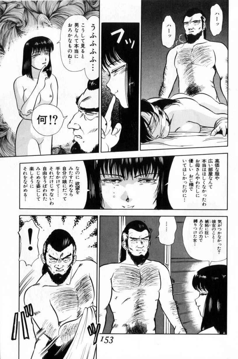 Koakuma no Furu Yoru ni 152