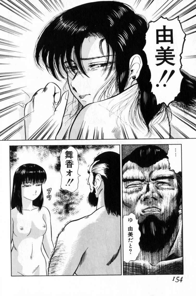 Koakuma no Furu Yoru ni 153