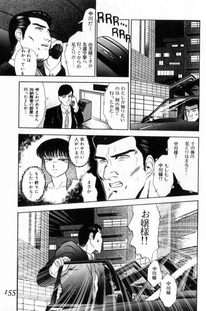 Koakuma no Furu Yoru ni 154