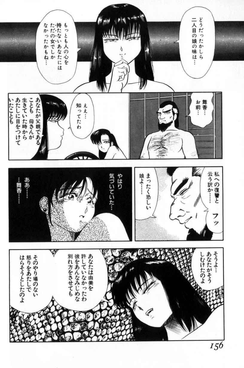 Koakuma no Furu Yoru ni 155
