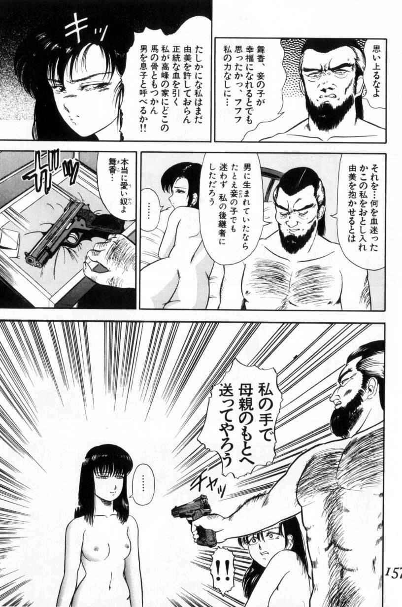 Koakuma no Furu Yoru ni 156