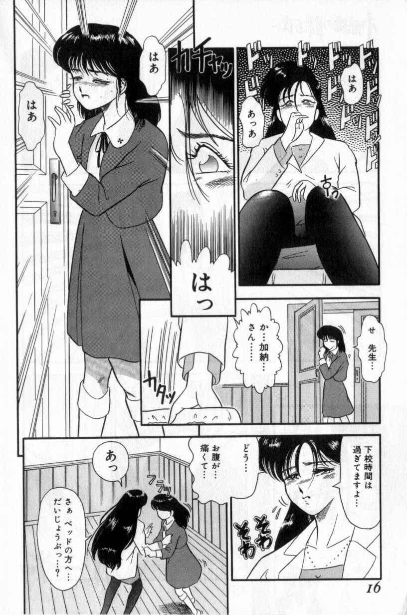 Koakuma no Furu Yoru ni 15