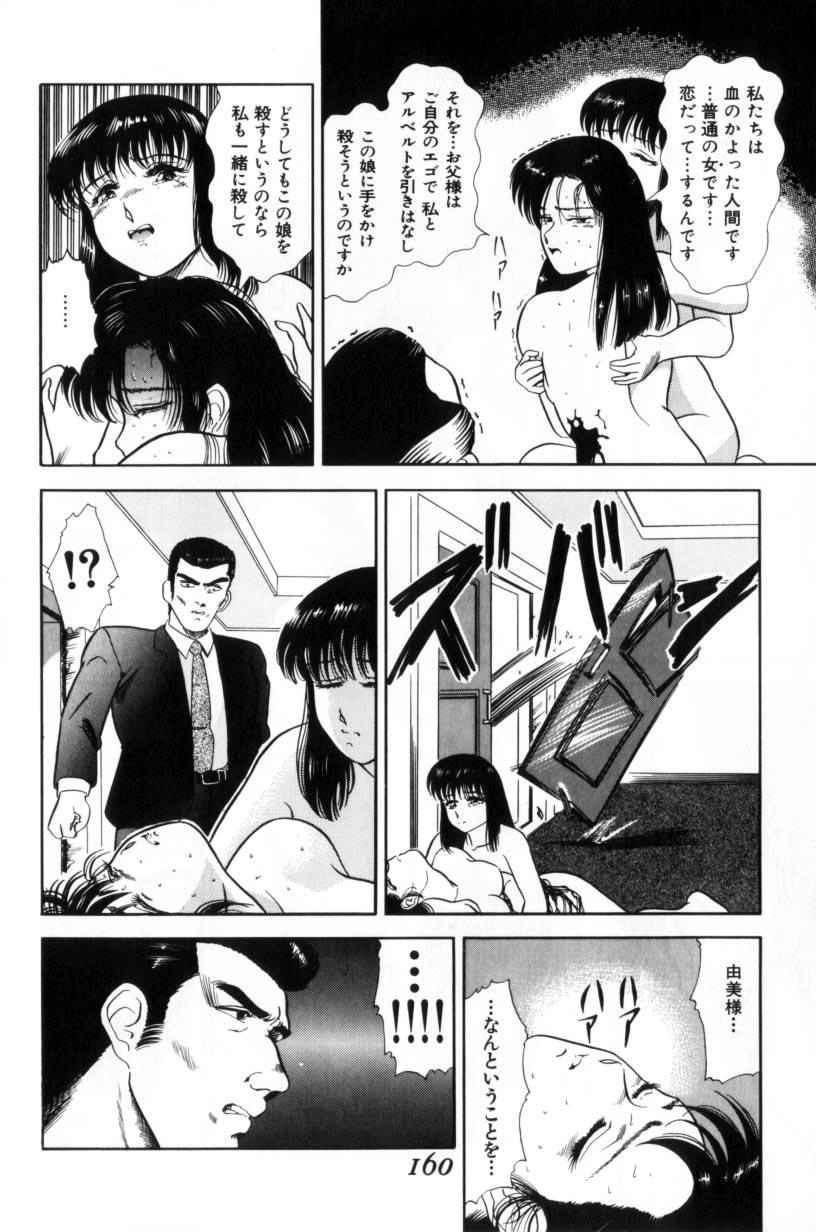 Koakuma no Furu Yoru ni 159