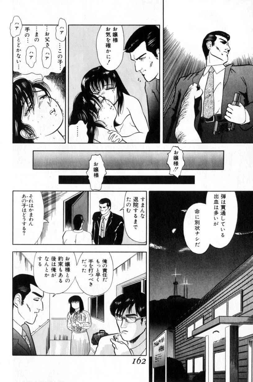 Koakuma no Furu Yoru ni 161