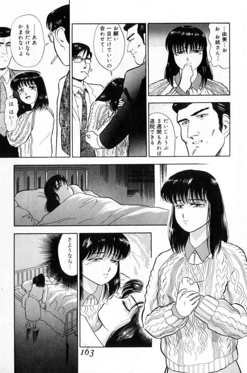 Koakuma no Furu Yoru ni 162
