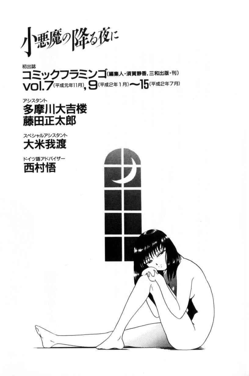Koakuma no Furu Yoru ni 164