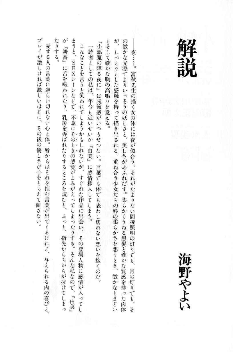 Koakuma no Furu Yoru ni 165