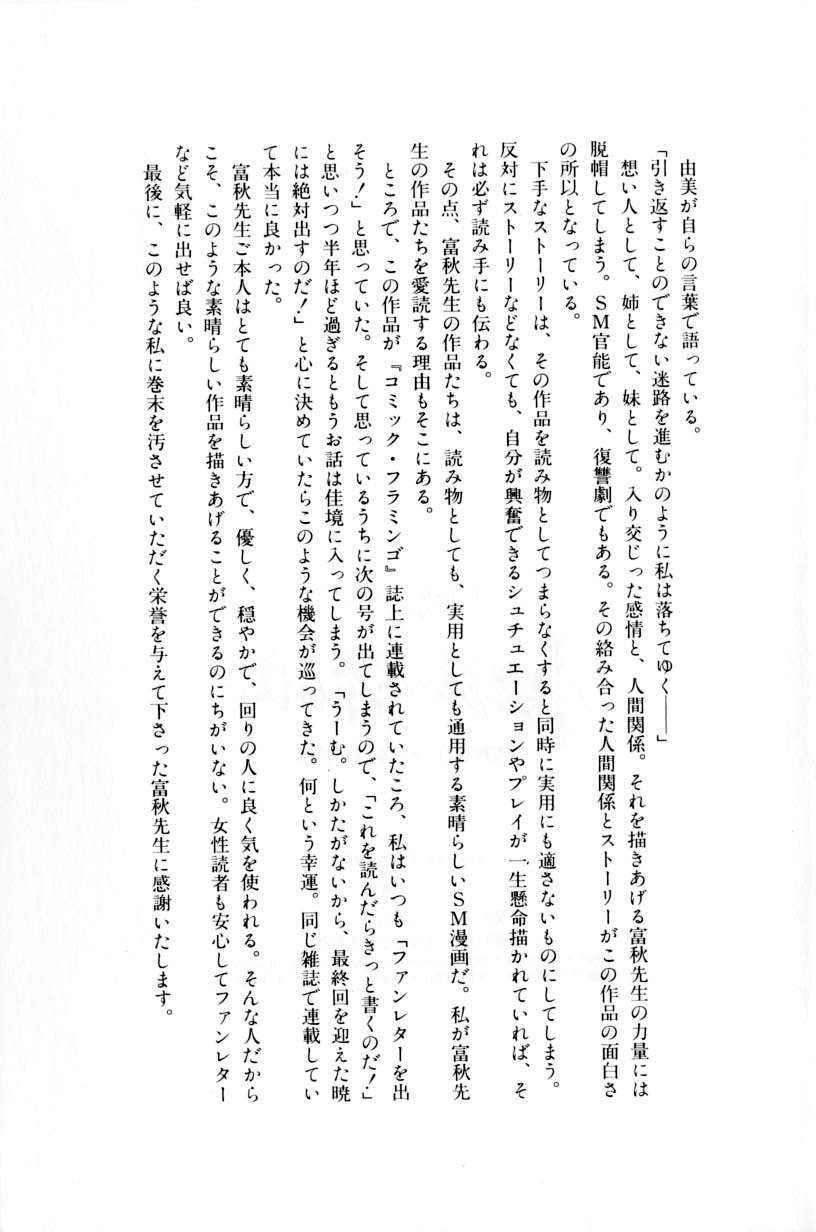 Koakuma no Furu Yoru ni 166