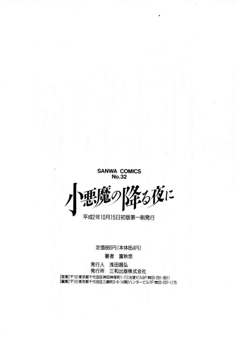 Koakuma no Furu Yoru ni 167