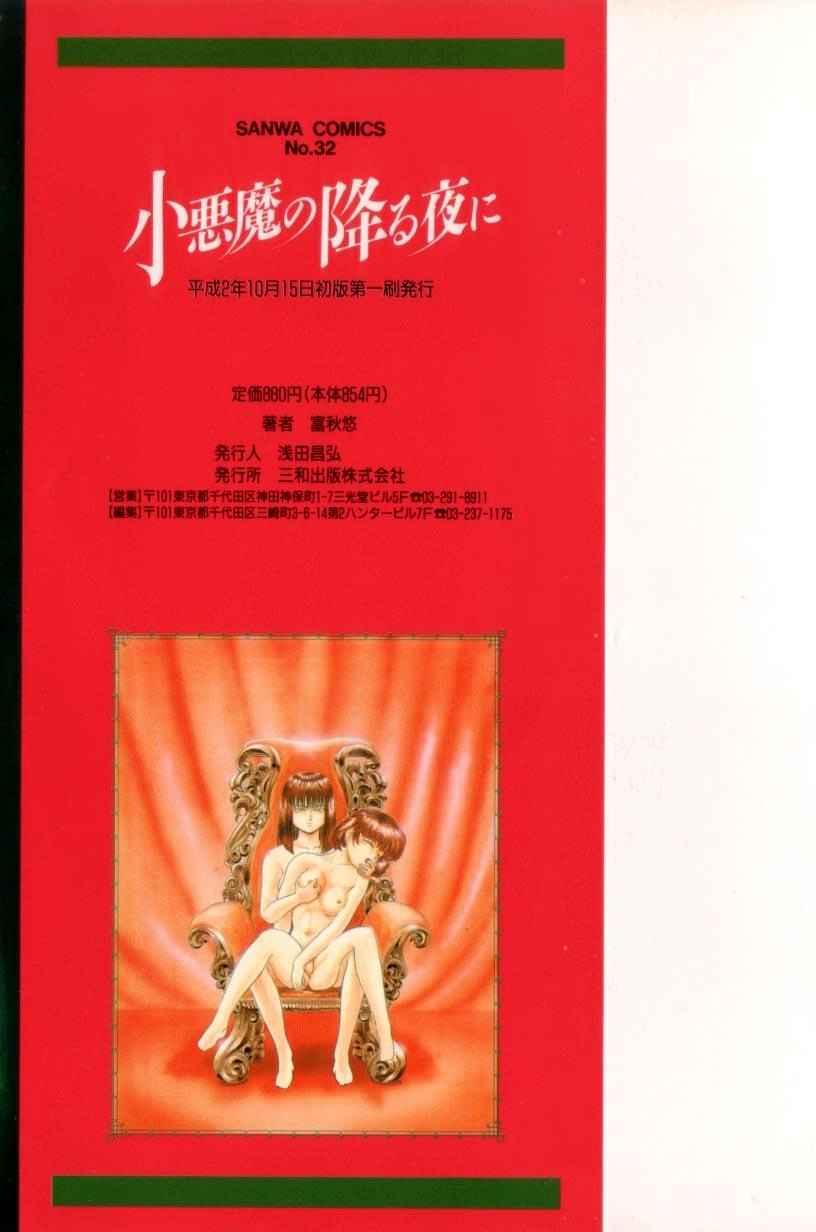 Koakuma no Furu Yoru ni 168