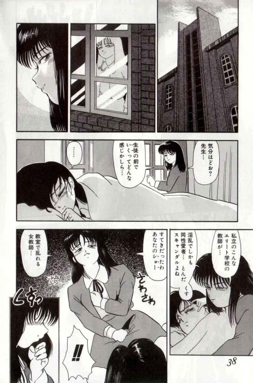 Koakuma no Furu Yoru ni 37