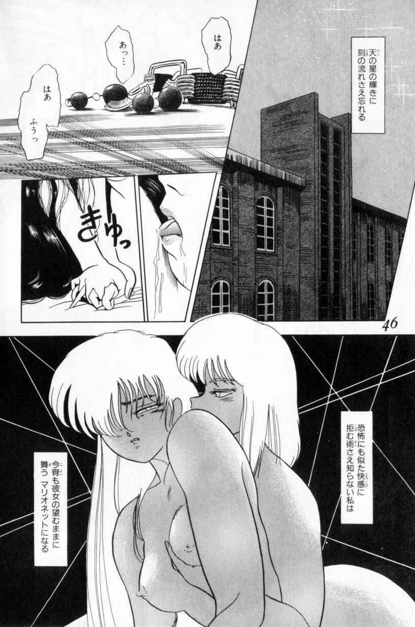 Koakuma no Furu Yoru ni 45