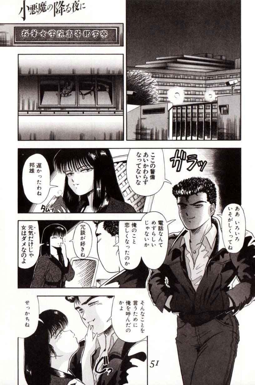 Koakuma no Furu Yoru ni 50