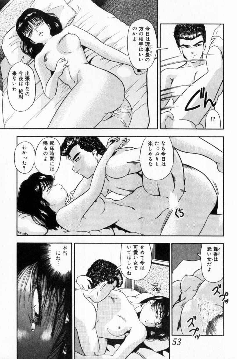 Koakuma no Furu Yoru ni 52