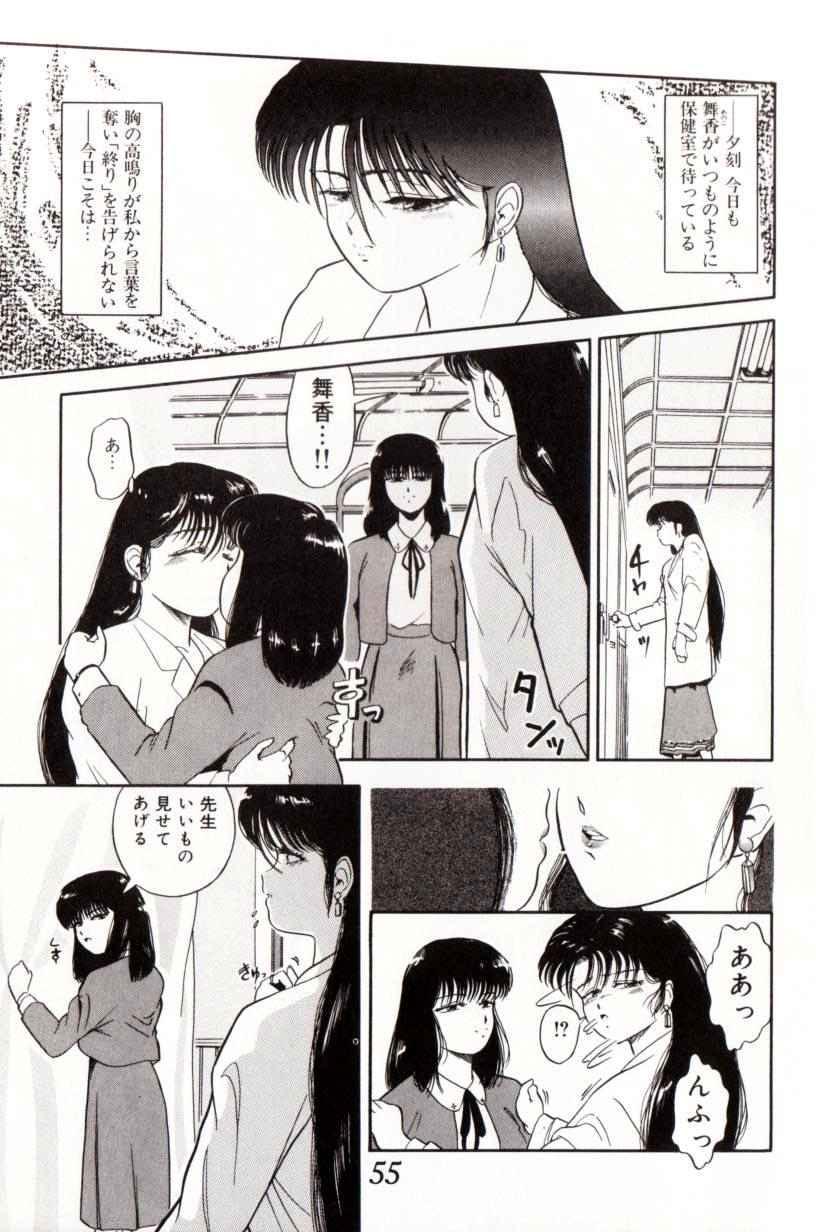 Koakuma no Furu Yoru ni 54