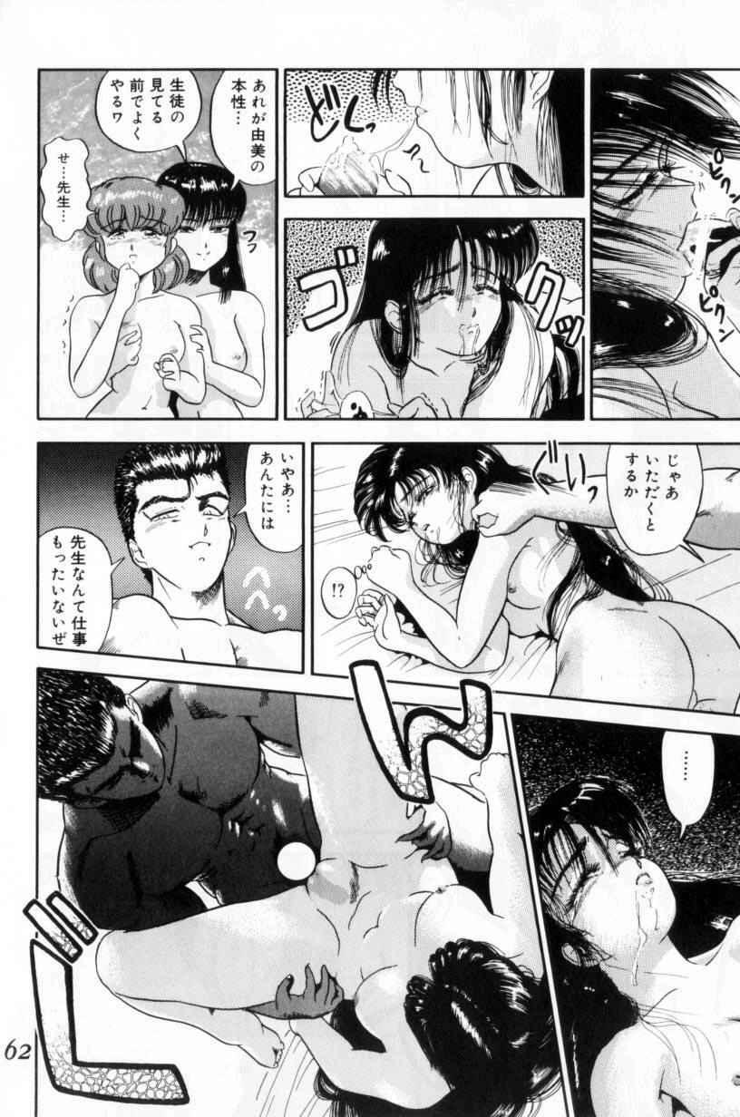 Koakuma no Furu Yoru ni 61