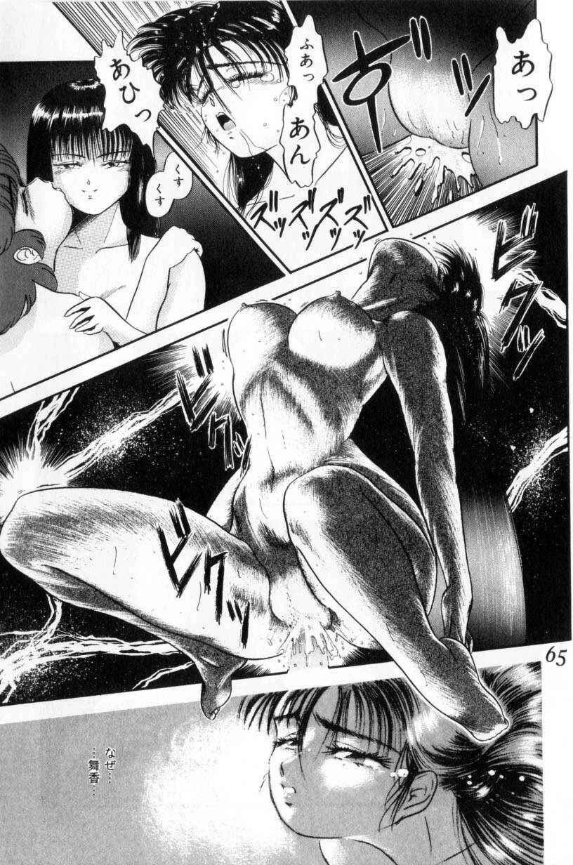 Koakuma no Furu Yoru ni 64