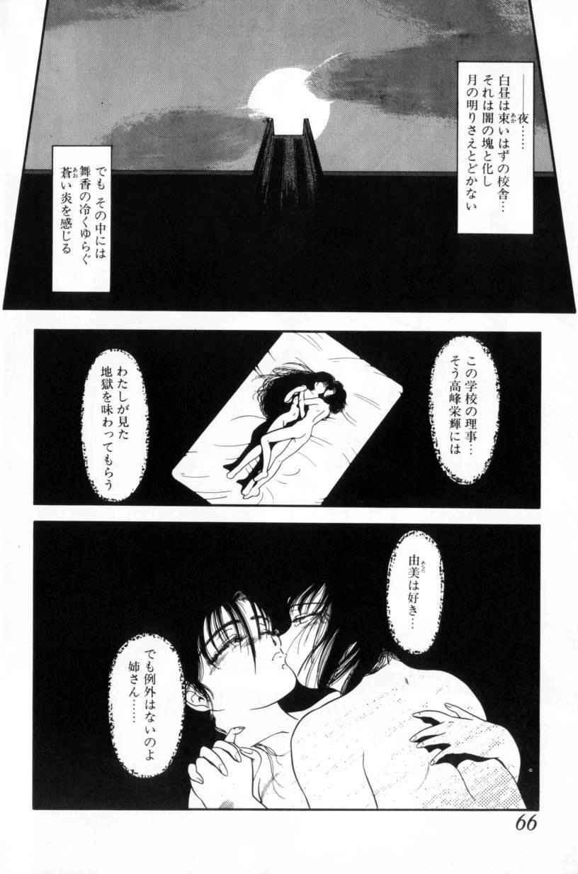 Koakuma no Furu Yoru ni 65