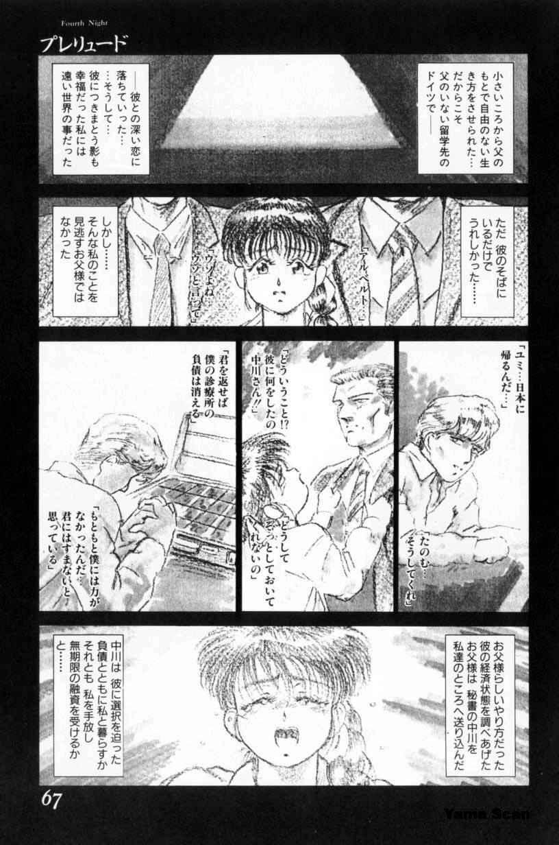 Koakuma no Furu Yoru ni 66