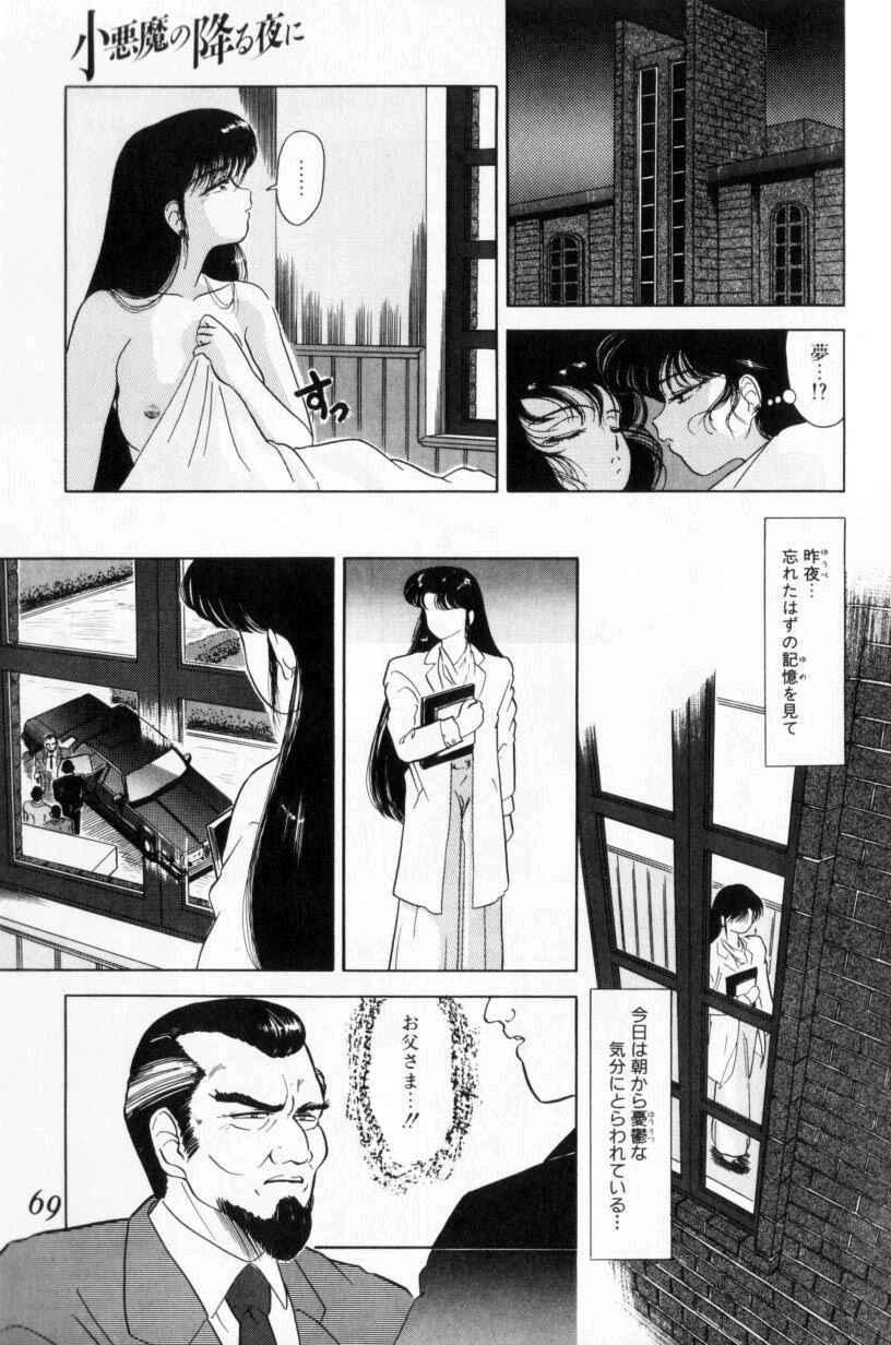 Koakuma no Furu Yoru ni 68
