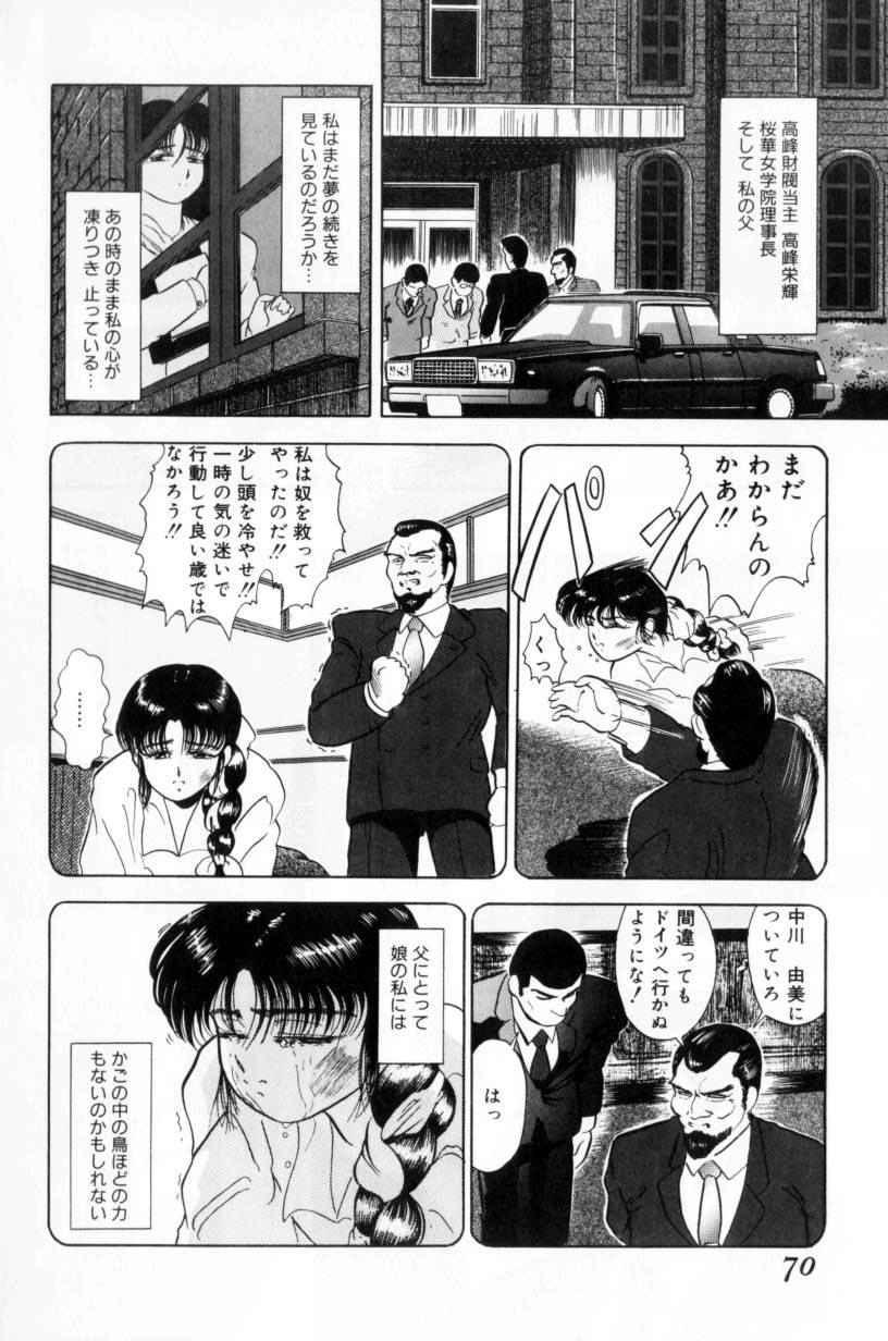 Koakuma no Furu Yoru ni 69
