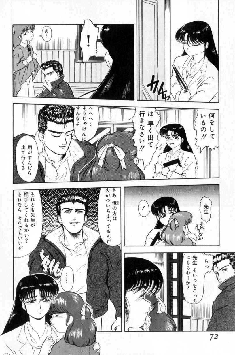 Koakuma no Furu Yoru ni 71
