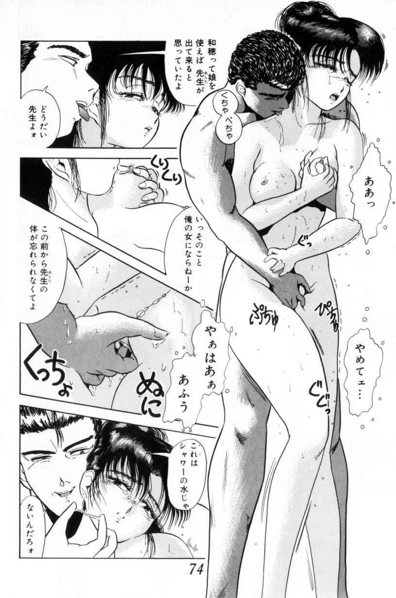 Koakuma no Furu Yoru ni 73