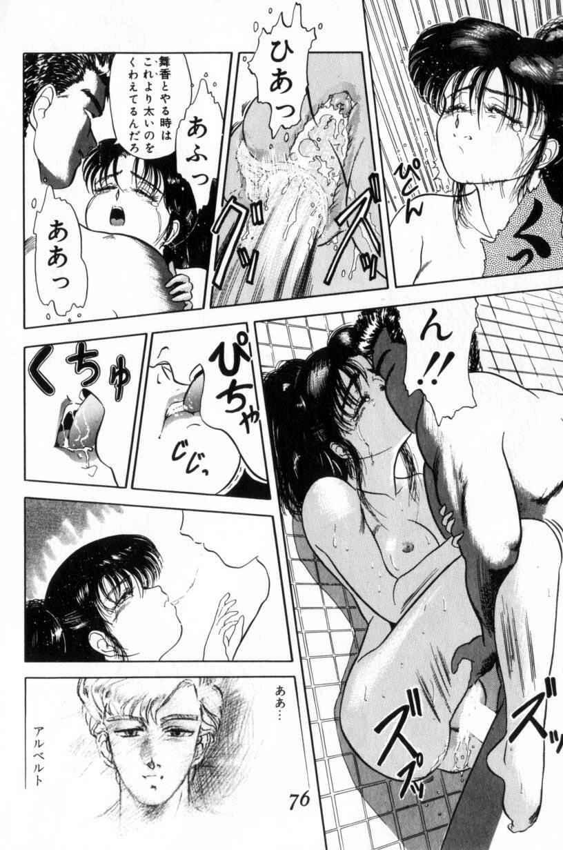Koakuma no Furu Yoru ni 75