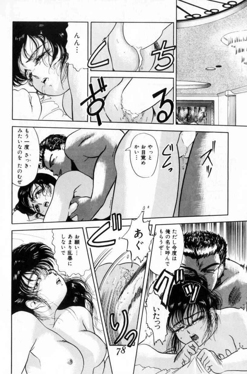 Koakuma no Furu Yoru ni 77