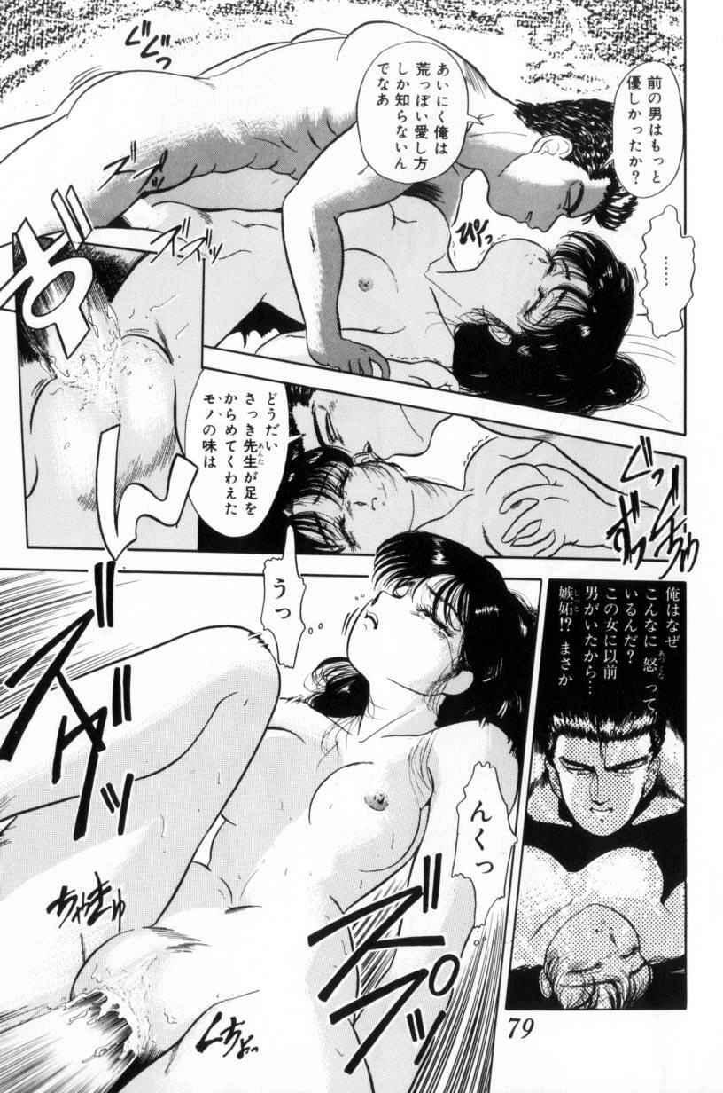 Koakuma no Furu Yoru ni 78