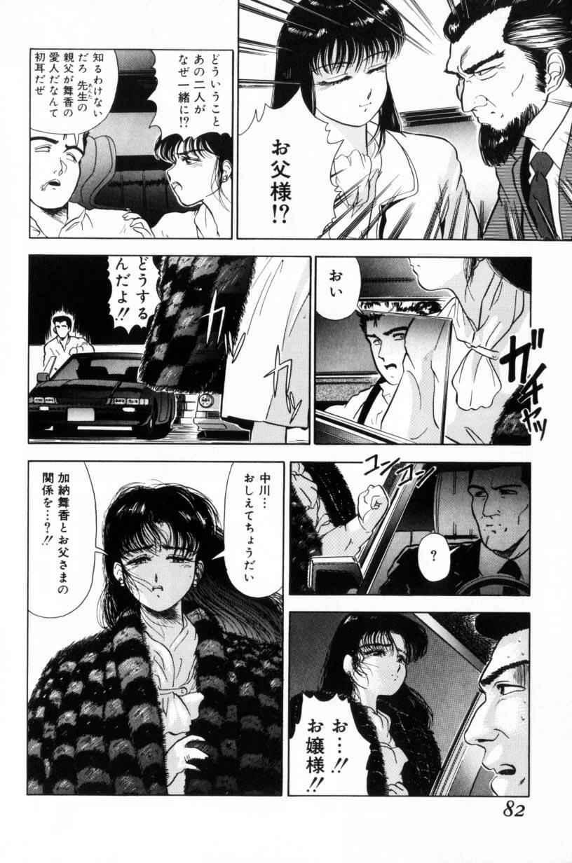 Koakuma no Furu Yoru ni 81