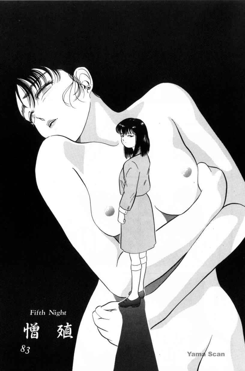 Koakuma no Furu Yoru ni 82