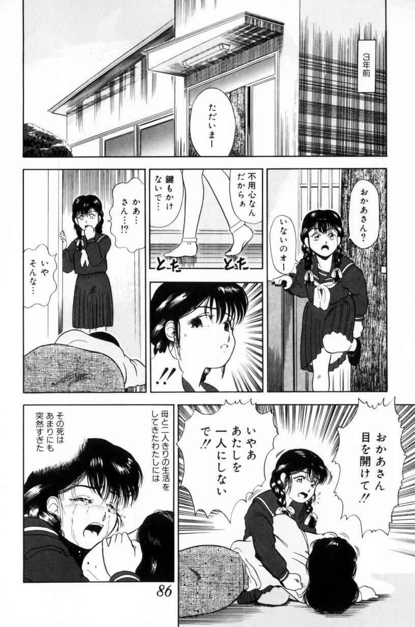Koakuma no Furu Yoru ni 85