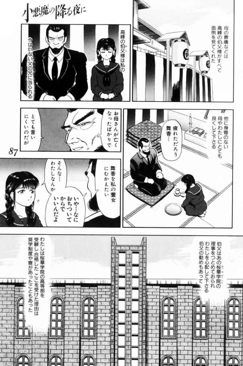 Koakuma no Furu Yoru ni 86