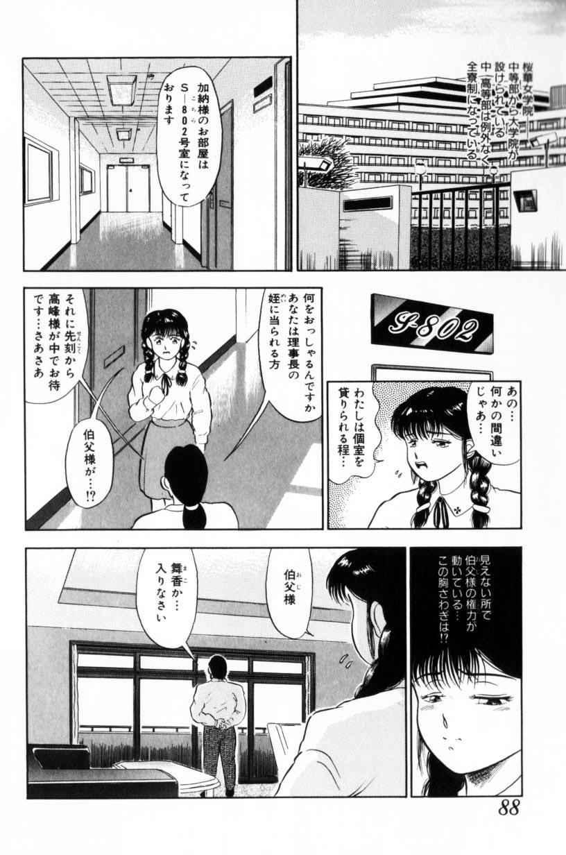 Koakuma no Furu Yoru ni 87